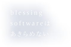 blessing softwareは あきらめない―